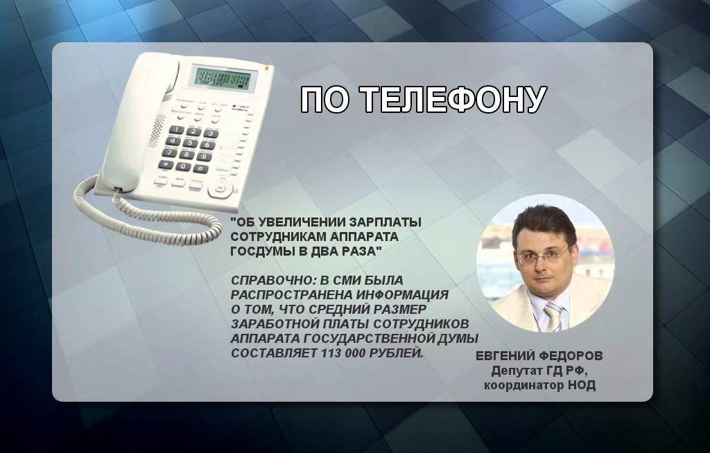 Средняя зарплата аппарата Госдумы 113 000 рублей?