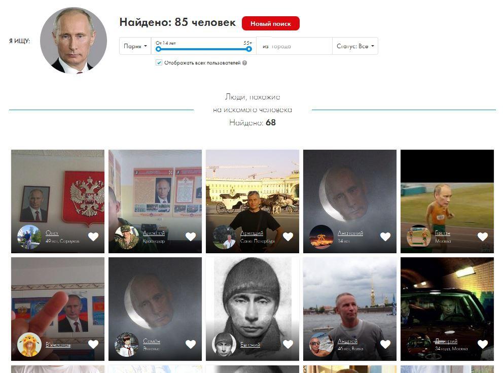 Московские стартаперы запустили сервис поиска людей из «ВКонтакте» по фотографии