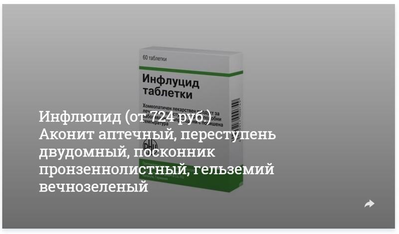 """Девять лекарств от гриппа и простуды, которые теперь признаны """"ЛЖЕ"""""""