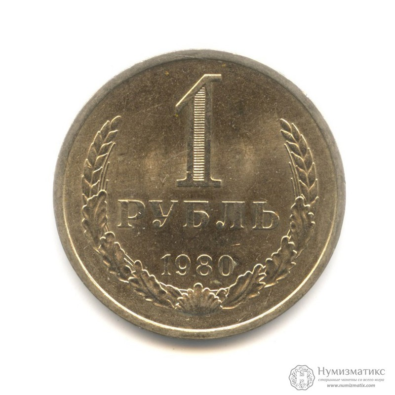 Вспоминая о рубле