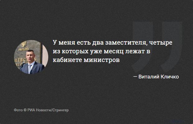 Кличко жжот! 10 легендарных цитат мэра Киев