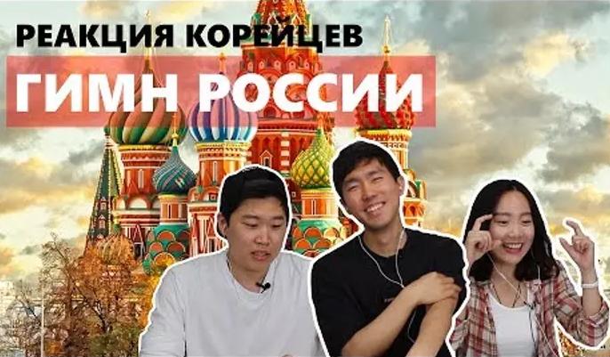 Реакция корейцев на гимн России