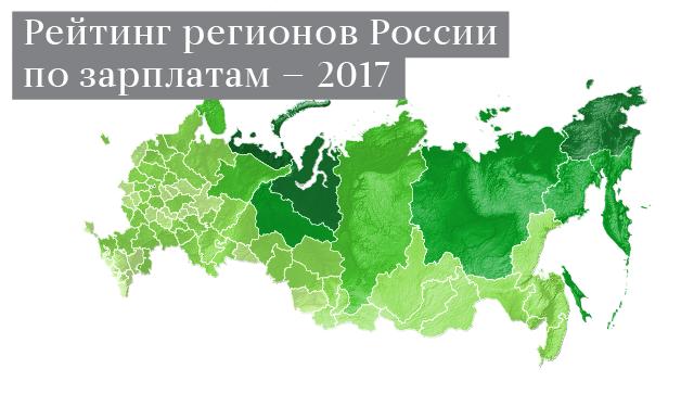 Названы самые высокооплачиваемые профессии в России