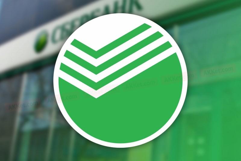 «Сбербанк» заблокирует миллионы банковских карт в сентябре
