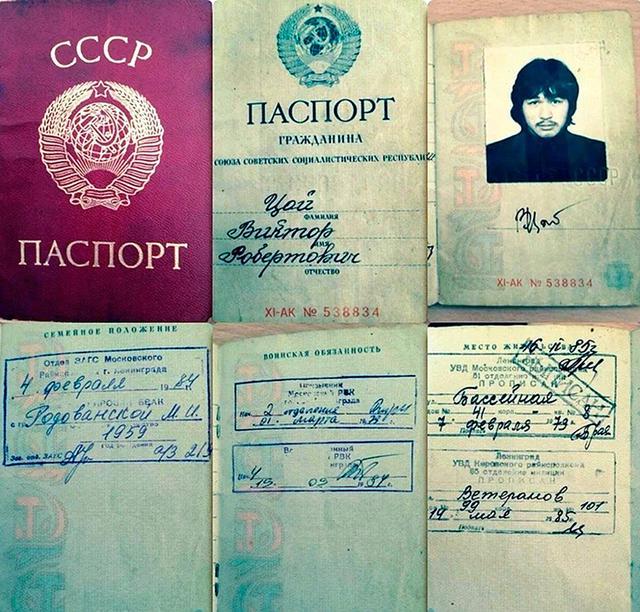 Нашел за холодильником: Житель Петербурга выставит на аукционе паспорт Виктора Цоя за 3,5 миллиона рублей