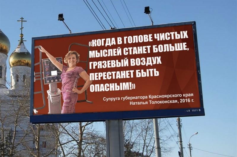 губернаторКрасноярского края Наталья Толоконская