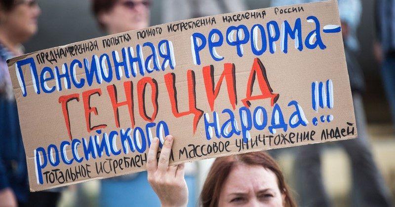 народ против пенсионной реформы