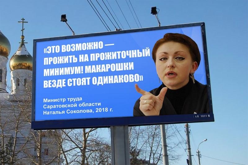 министр труда Саратовской области Наталья Соколова