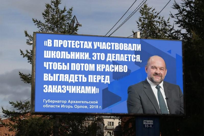 губернатор Поморья Игорь Орлов