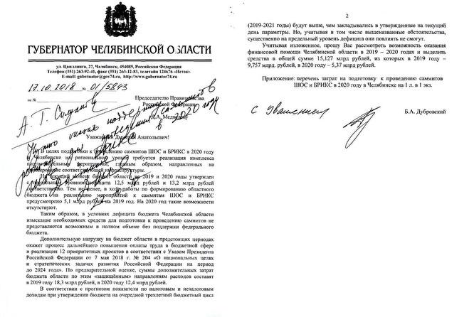 Скан обращения Бориса Дубровского