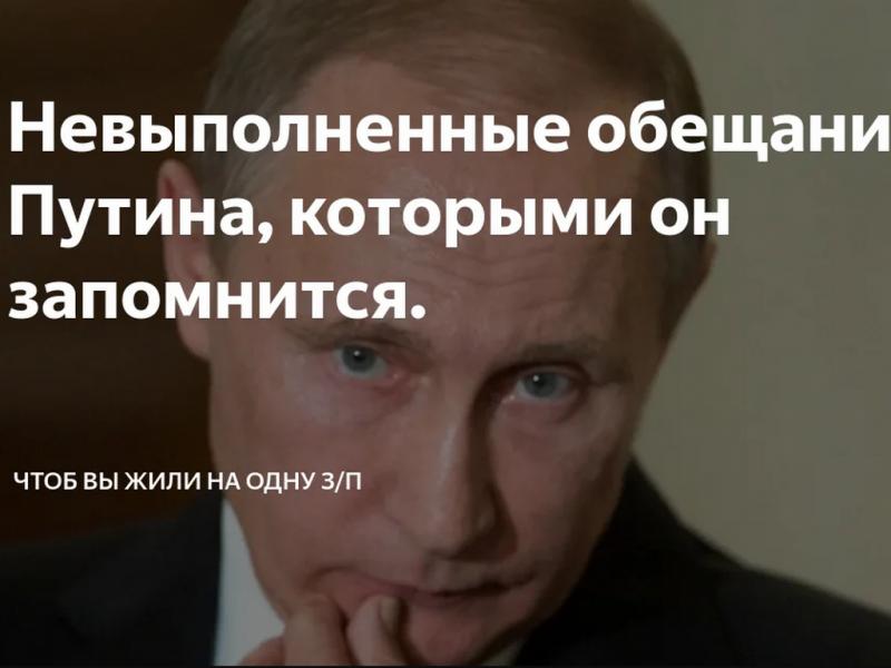 обещания Путина