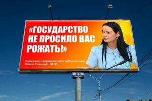 чиновница Ольга Глацких