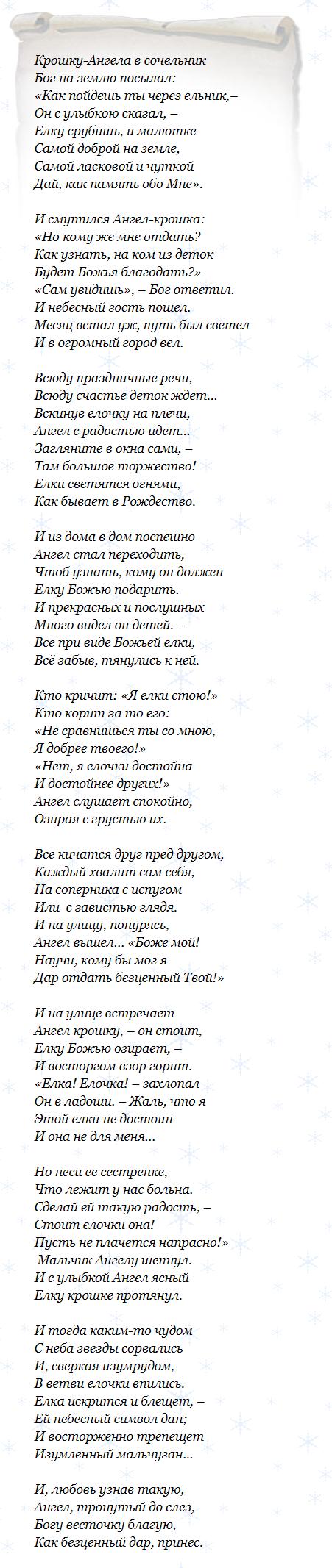 Божий дар. Федор Достоевский.