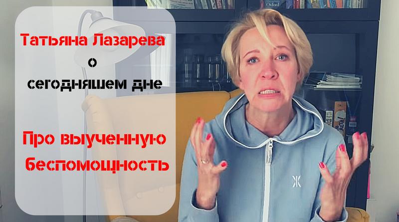 Татьяна Лазарева о сегодняшнем дне