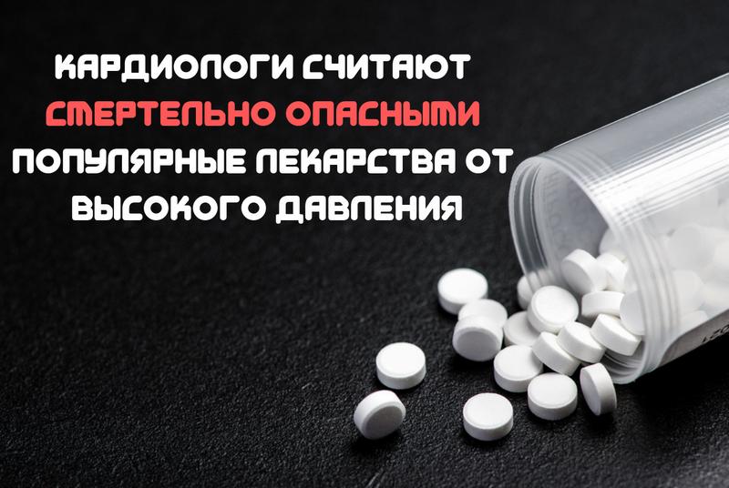 опасные лекарства от высокого давления
