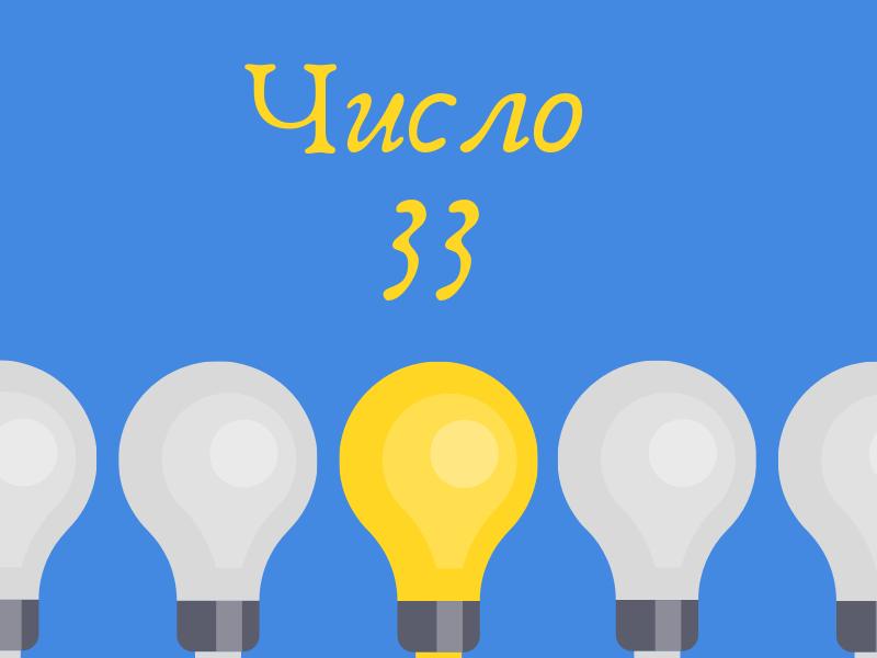 Математик решил задачу о числе 33