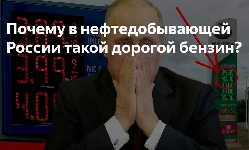 Почему дешевый бензин в России очень дорогой