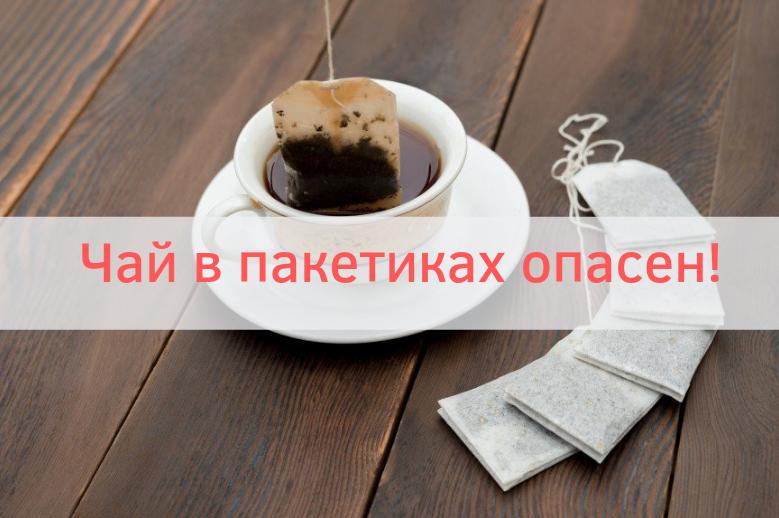 Чай в пакетиках опасен!