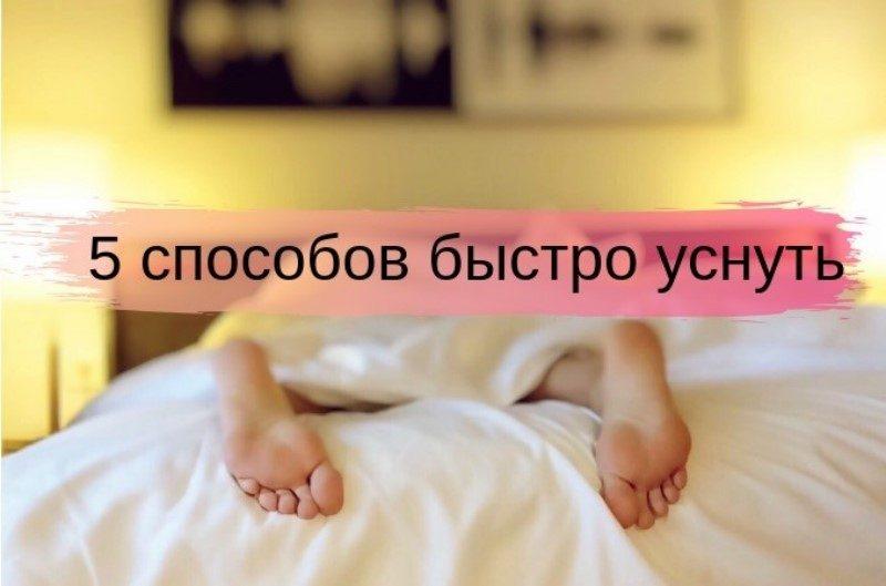 5 способов быстро уснуть