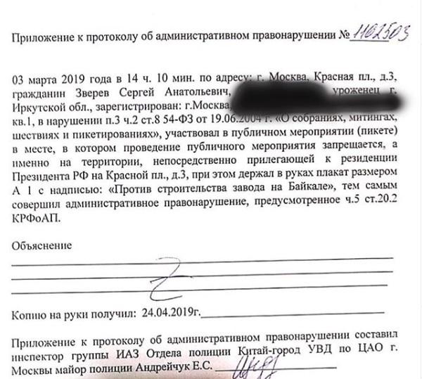 Сергея Зверева хотят судить за пикет
