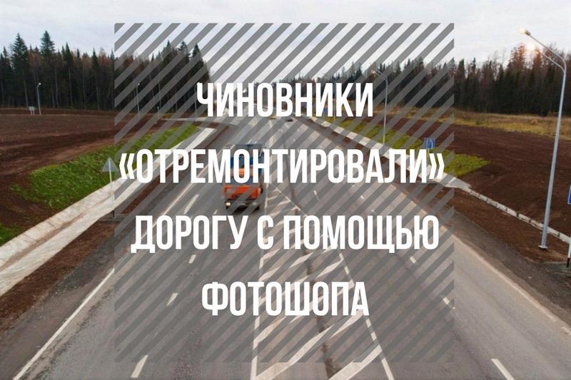 «отремонтировали» дорогу с помощью фотошопа