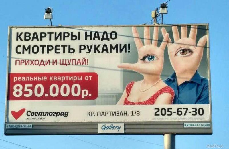 20 убойных объявлений и реклам для ценителей народного креатива