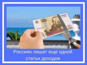 Россиян лишат еще одной статьи доходов