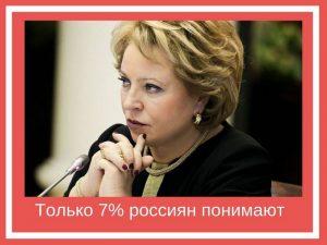 Матвиенко: только 7% россиян