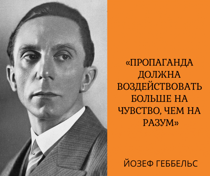 Йозеф Геббельс